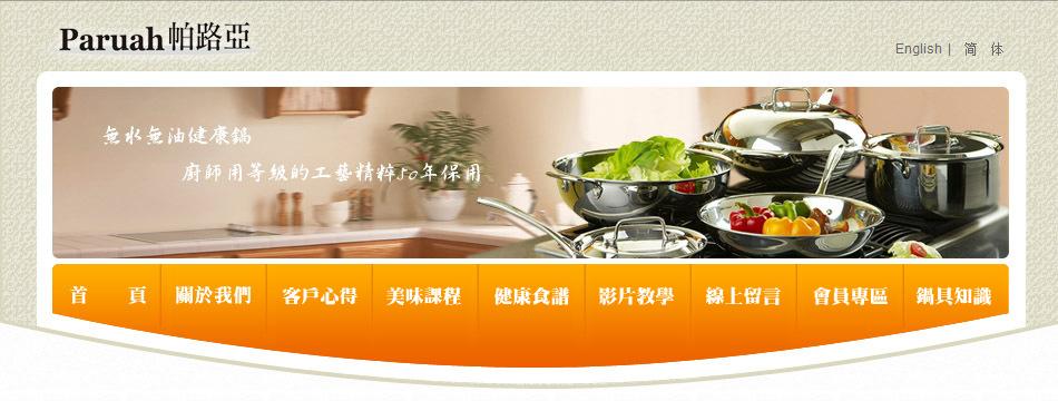 健康鍋具 養生 廚師商用等級的工藝精粹,50年保用。